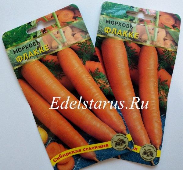 Морковь флакке описание