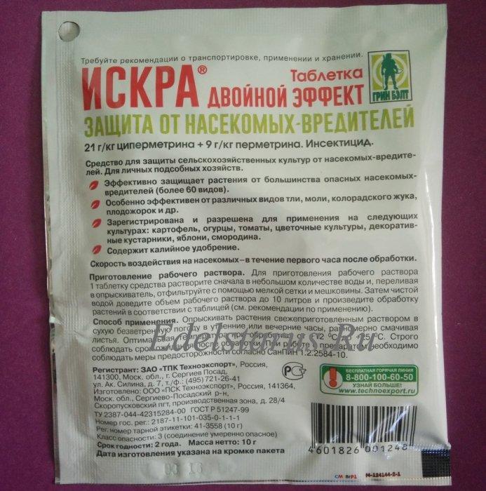 Искра био препарат от вредителей